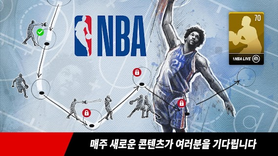 Screenshot 3: NBA LIVE Mobile 농구
