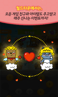 Screenshot 3: FRIENDS POPCORN for kakao