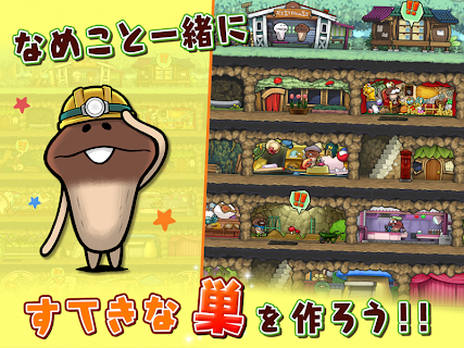 Screenshot 1: Nameko no Su | Japanese