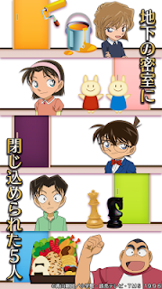 Screenshot 2: Detective Conan X Escape Game: Escape From a Basement