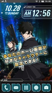 Screenshot 2: PSYCHO-PASS サイコパスfone lock