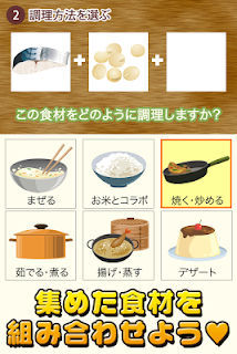 Screenshot 3: Cuisine Expert