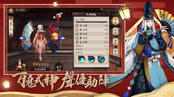Screenshot 3: Onmyoji | Traditional Chinese