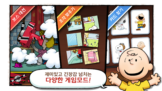 Screenshot 3: Snoopy Spot the Difference | Coreano