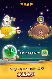 Screenshot 1: LINE バブル2