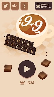 Screenshot 3: Cafe99~Relax block puzzle~