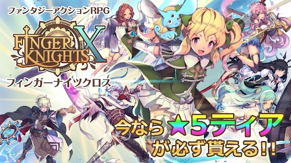 Screenshot 2: フィンガーナイツクロス(FINGER KNIGHTS X)