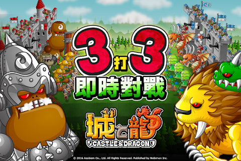 Screenshot 2: Castle and Dragon | Traditional Chinese