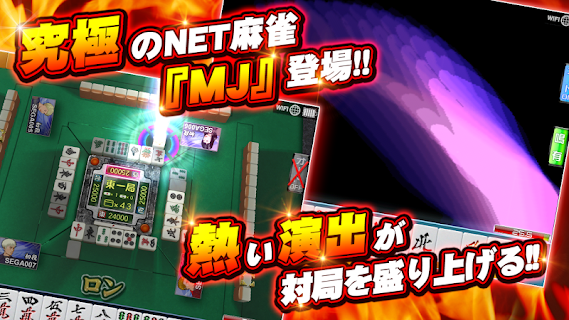Screenshot 2: Net Mahjong Mobile