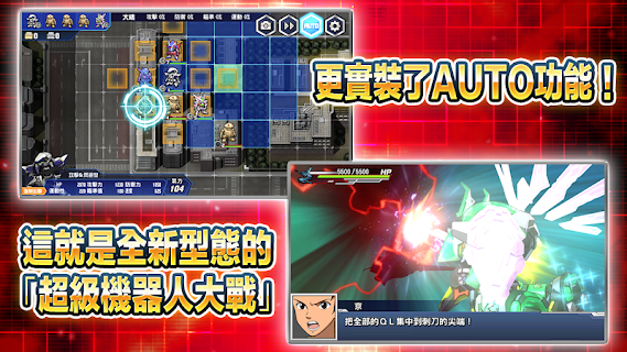Screenshot 3: Super Robot Wars DD | Traditional Chinese