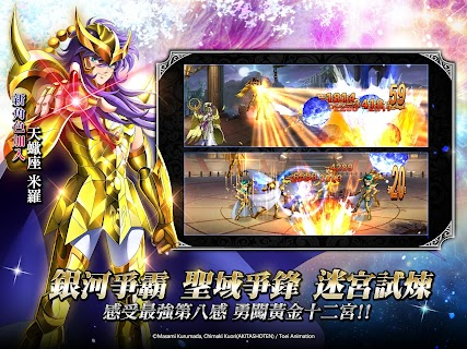 Screenshot 3: Saint Seiya: Galaxy Spirits | Traditional Chinese