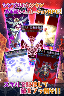 Screenshot 3: Makai Wars | Japanese