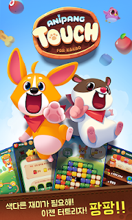 Screenshot 1: ANIPANG TOUCH