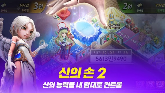 Screenshot 1: Modoo Marble เกมเศรษฐี | Korean