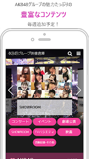 Screenshot 1: AKB48Group Eizosoko