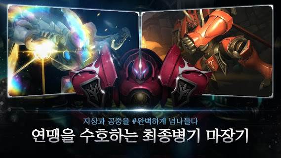 Screenshot 3: The War of Genesis: Battle of Antaria | Korean
