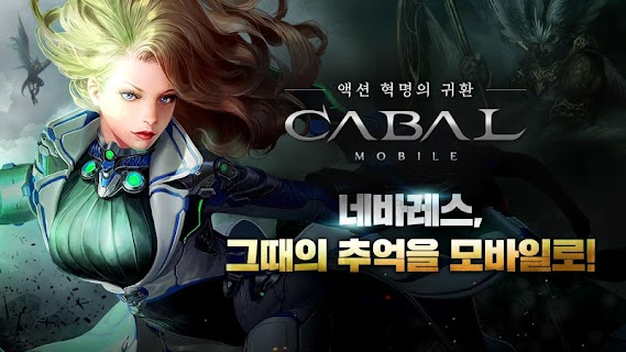 Screenshot 1: Cabal Mobile | Korean