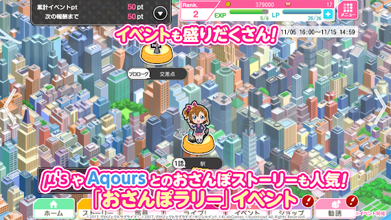 Screenshot 3: Love Live! School Idol Festival | Japonês