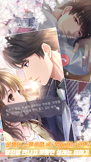 Screenshot 3: Love and Producer | Korean