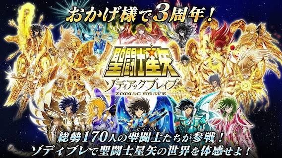 Screenshot 1: Saint Seiya Zodiac Brave