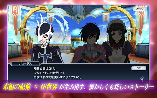 Screenshot 2: Tales of the Rays | Japanese