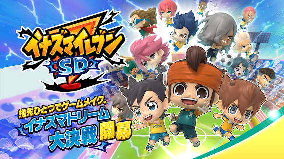 Screenshot 1: Inazuma Eleven SD