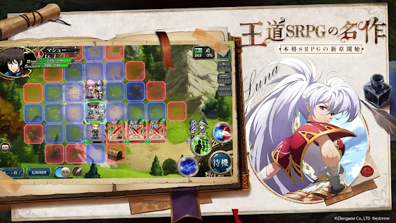 Screenshot 3: Langrisser Mobile | Japonés