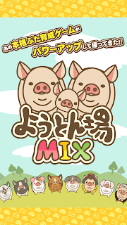 Screenshot 1: Pig Farm MIX | Japonês