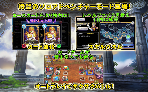 Screenshot 3: Dragon Quest Rivals