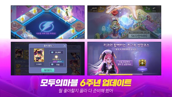 Screenshot 3: Modoo Marble เกมเศรษฐี | Korean