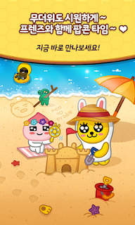 Screenshot 1: FRIENDS POPCORN for kakao