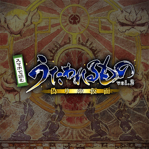 Icon: Utawarerumono on Mobile vol. 02 ~Itsuwari no Kamen~