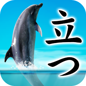 Icon: Can Dolphin Stand?