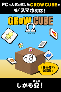 Screenshot 1: GROW CUBE Ω