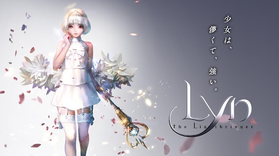 Screenshot 1: LYN:光之使者 | 日版