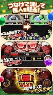 Screenshot 1: Attack on Titan Chain Puzzle Fever