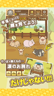 Screenshot 2: Pig Farm MIX | Japonês