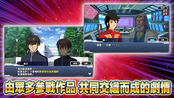 Screenshot 4: Super Robot Wars DD | Traditional Chinese