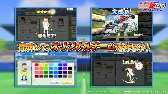 Screenshot 3: Captain Tsubasa ZERO -Miracle Shot- | Japanese