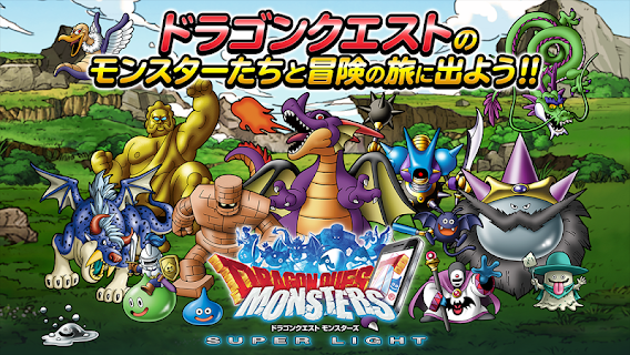 Screenshot 1: Dragon Quest Monsters: Super Light | Japonais