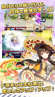 Screenshot 3: 料理次元 | 日版