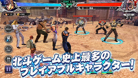 Screenshot 2: Fist of the North Star LEGENDS ReVIVE
