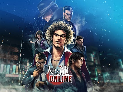 Screenshot 1: Yakuza Online | Traditional Chinese