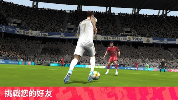 Screenshot 1: FIFA Mobile 足球