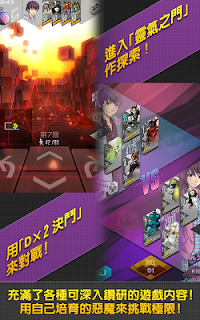 Screenshot 4: SHIN MEGAMI TENSEI Liberation Dx2 | Chinois Traditionnel