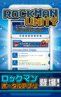 Screenshot 1: ROCKMAN UNITY
