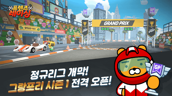 Screenshot 2: Friends Racing for kakao
