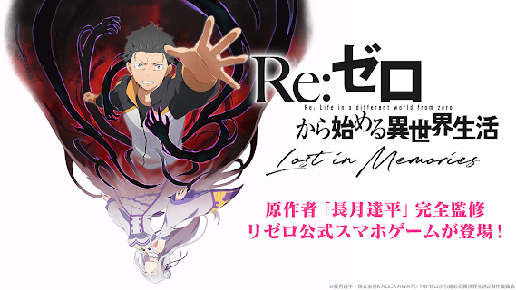 Screenshot 1: Re:Zero Lost in Memories