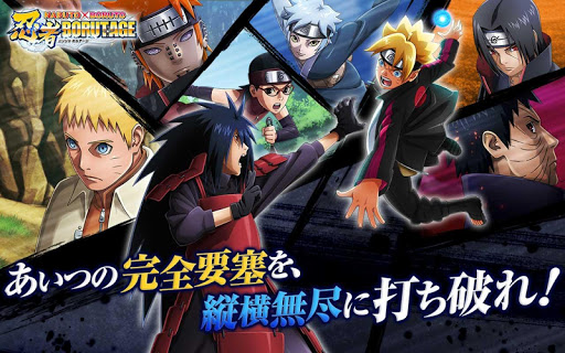 Screenshot 1: NARUTO X BORUTO 忍者BORUTAGE | 日本語版