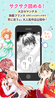Screenshot 3: Shoujo Manga App Next F